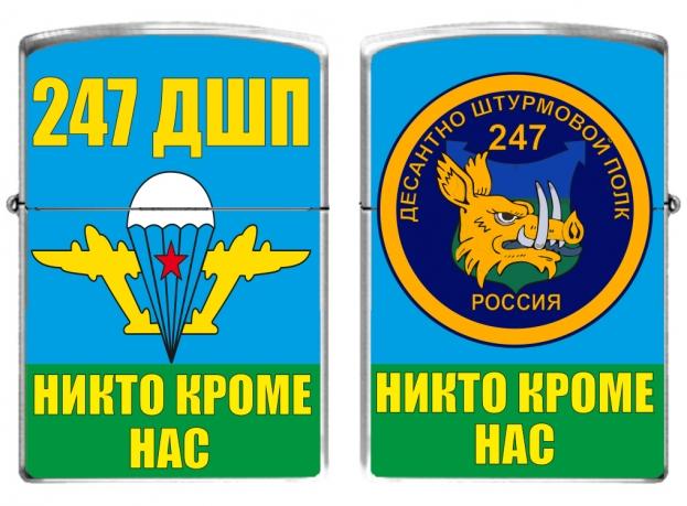 Зажигалка бензиновая «247 десантно-штурмовой полк ВДВ»