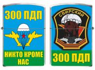 Зажигалка «300 парашютно-десантный полк»