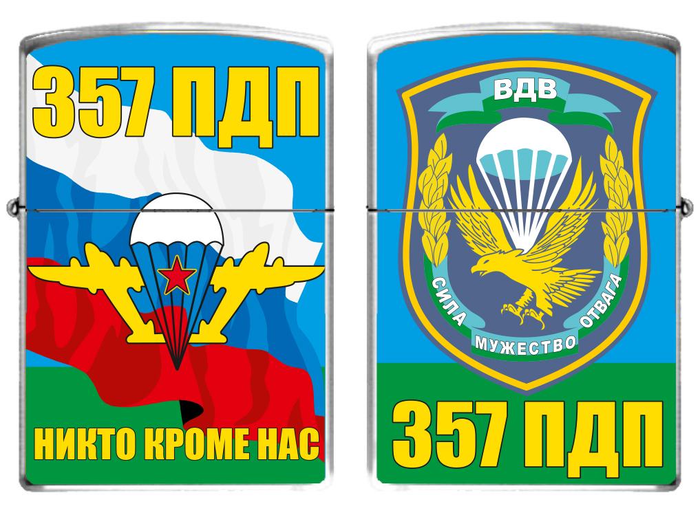 Зажигалка бензиновая «357 парашютно-десантный полк ВДВ»