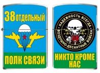 Зажигалка 38 отдельный полк связи ВДВ