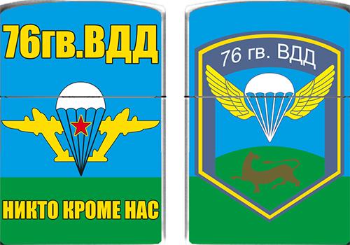 """Зажигалка """"76 Черниговская дивизия ВДВ"""""""