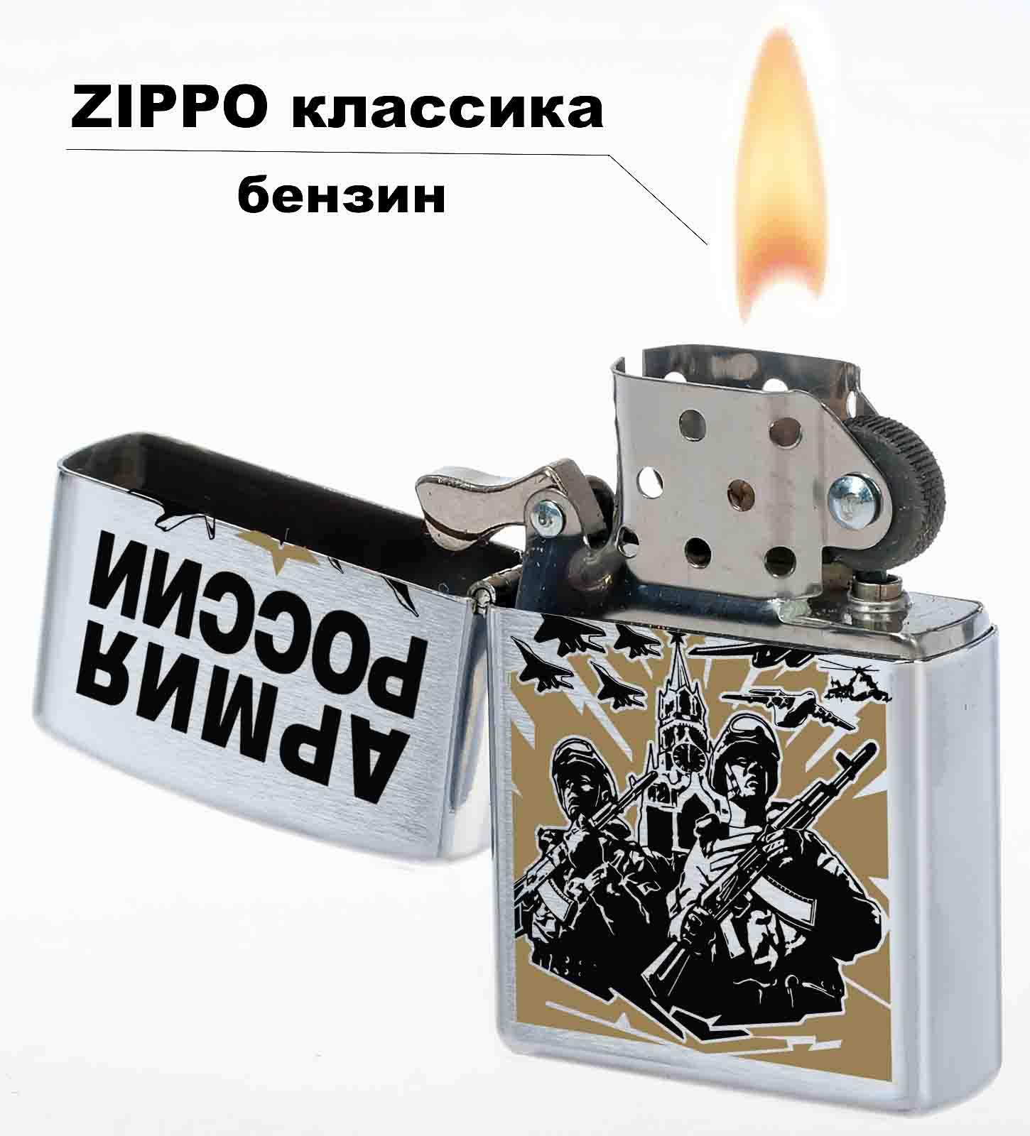 Коллекционная зажигалка Армия России бензиновая от Военпро