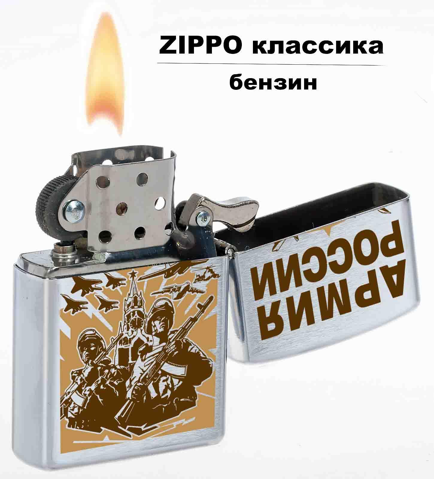 Коллекционная зажигалка Армия России бензиновая с принтом