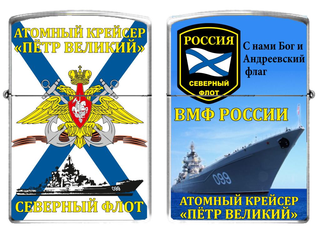 Зажигалка бензиновая Атомный крейсер «Пётр Великий»