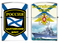 Зажигалка Балтийский флот