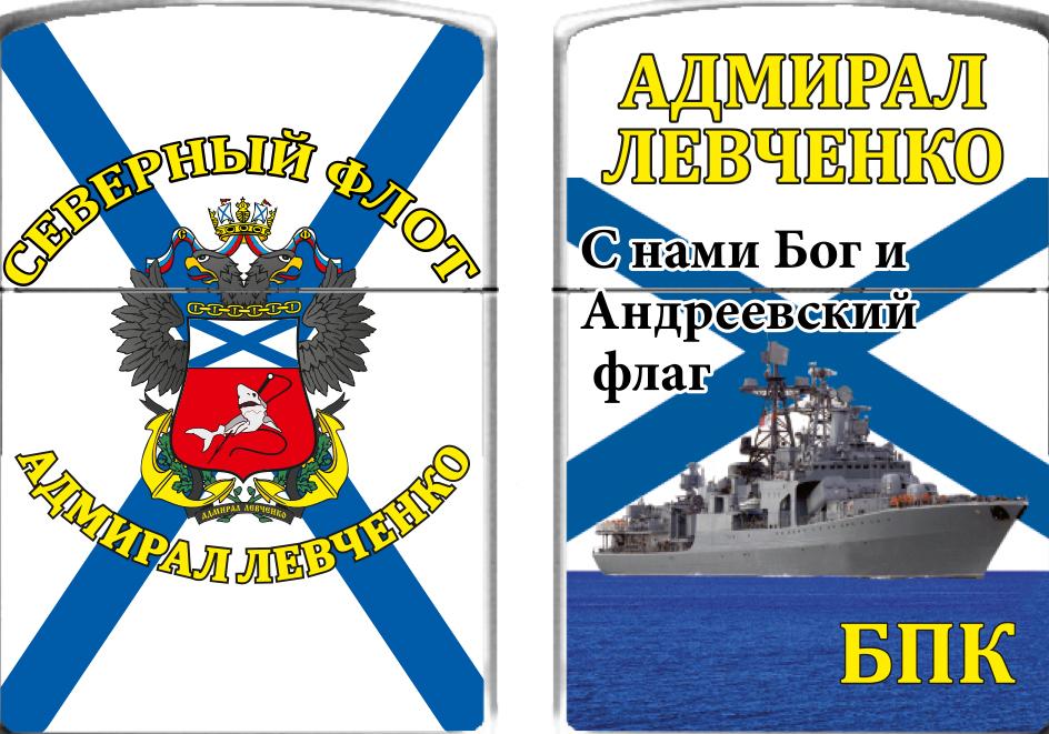 Зажигалка бензиновая БПК «Адмирал Левченко»