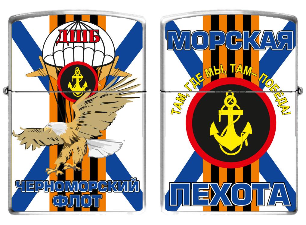 Зажигалка бензиновая «ДШБ Морской пехоты»