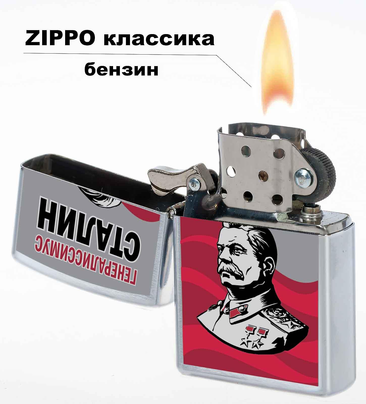 """Купить зажигалку бензиновую """"Генералиссимус Сталин"""" по экономичной цене"""