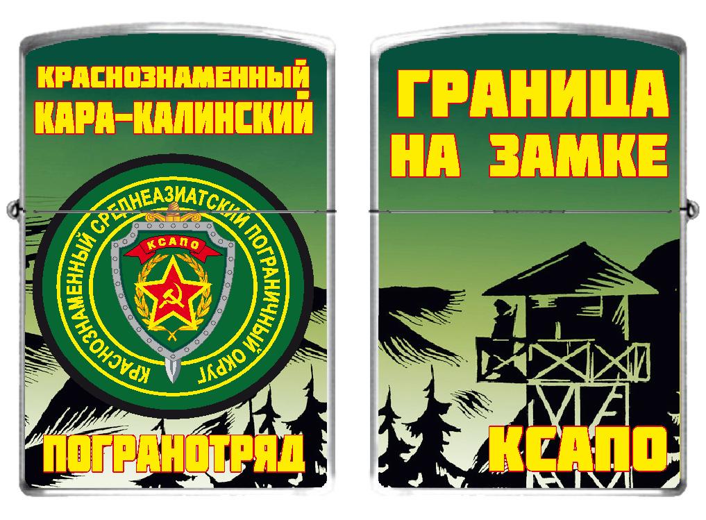 """Зажигалка Бензиновая """"Кара-Калинский погранотряд"""""""