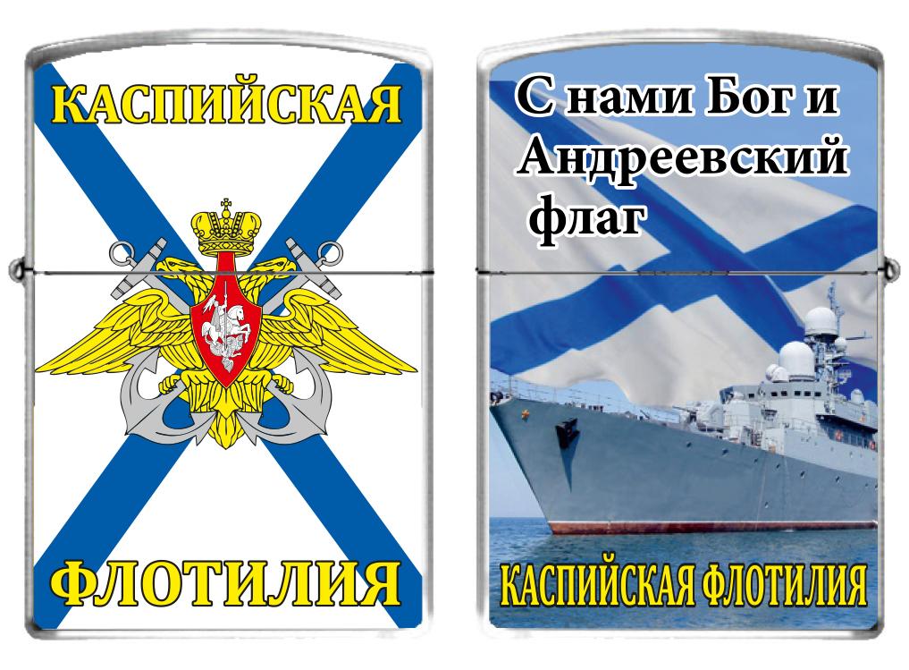Зажигалка бензиновая «Каспийская флотилия»