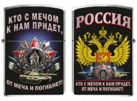 Зажигалка с орденом Невского