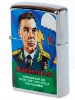 Зажигалка ВДВ Маргелов