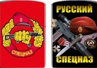Зажигалка «Русский Спецназ»
