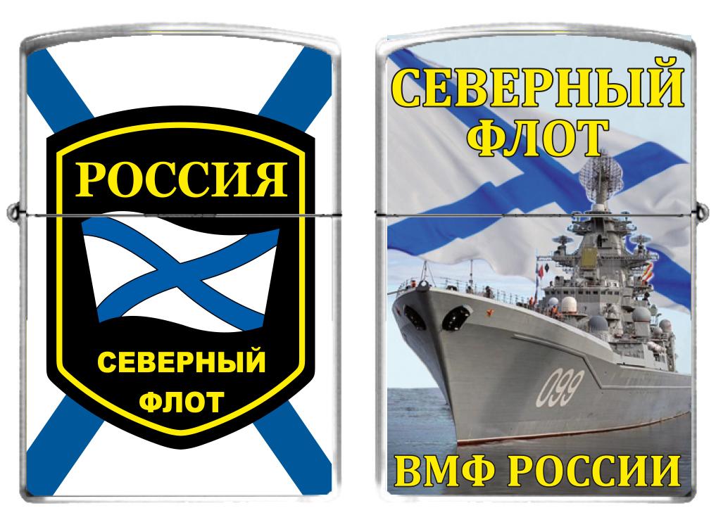 Зажигалка бензиновая «Северный флот»