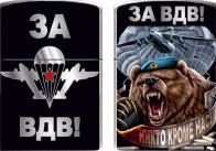 Зажигалка ВДВ Медведь