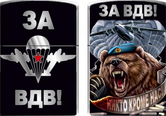 Бензиновая зажигалка «Десант России»