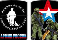 Зажигалка бензиновая «Вежливые российские военные»