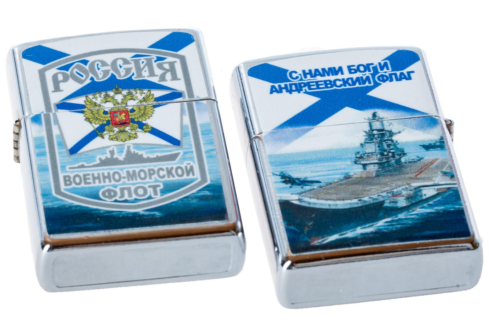 Купить зажигалку  ВМФ «Андреевский Флаг»