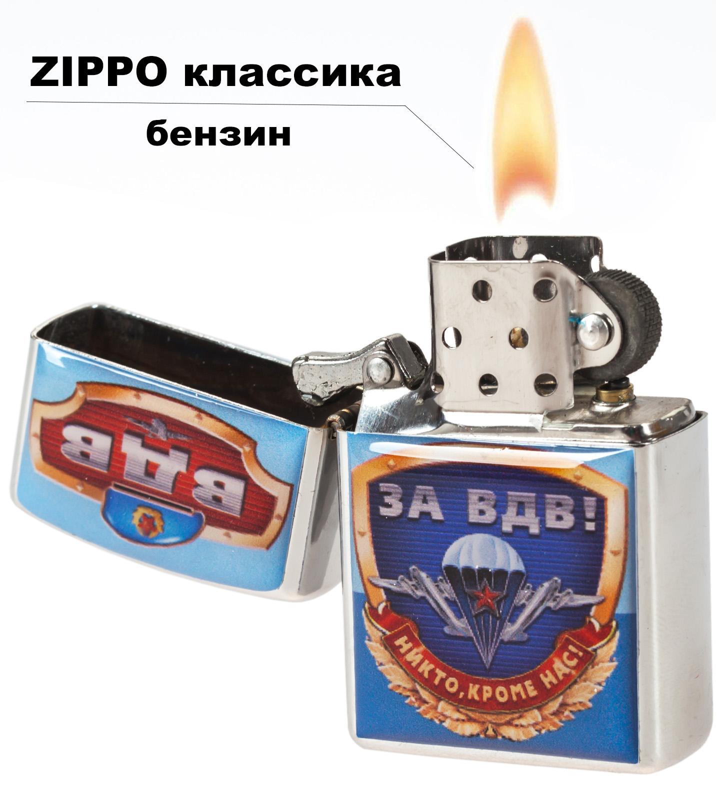 """Бензиновая зажигалка для десантников """"За ВДВ!"""""""