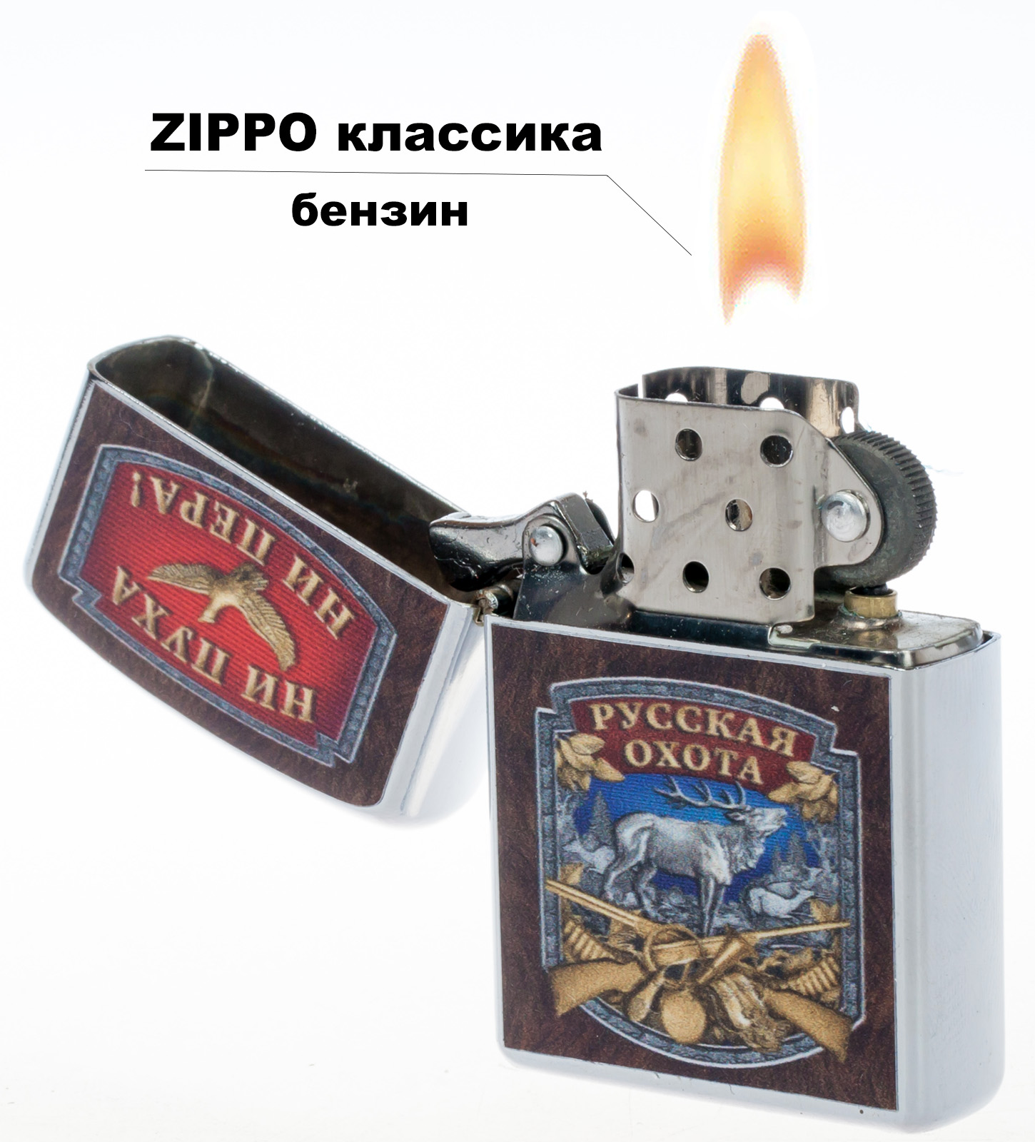 Бензиновая зажигалка для охотников