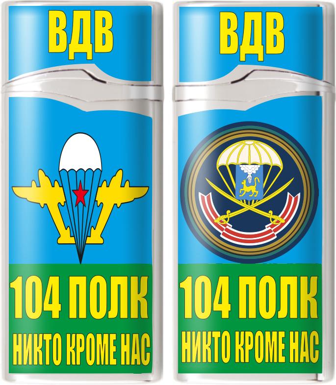 Зажигалка газовая «104 гв. десантно-штурмовой полк ВДВ»