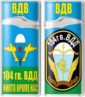 Зажигалка ВДВ «104 гв. воздушно-десантная дивизия»