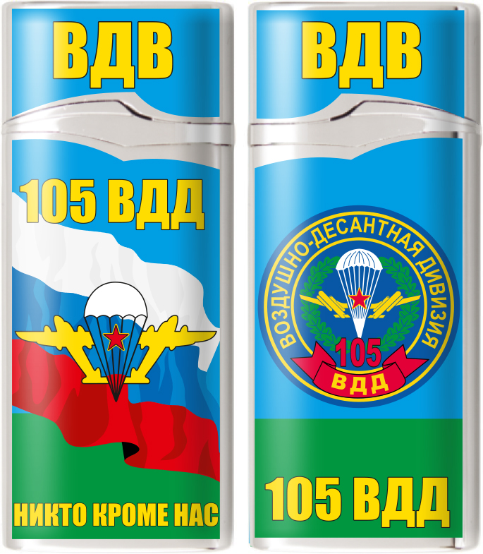 Зажигалка газовая «105 Воздушно-десантная дивизия ВДВ»