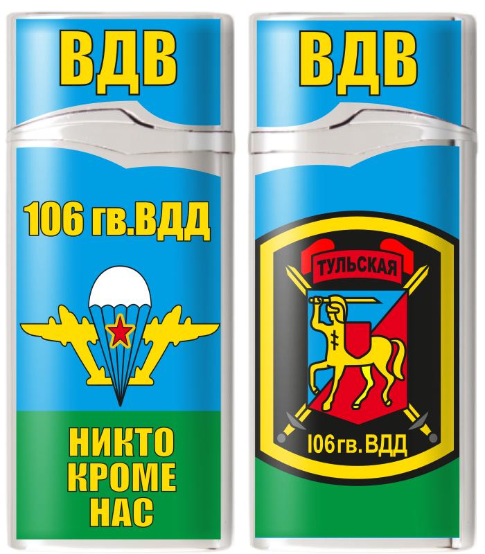 Зажигалка газовая «106 гв. ВДД ВДВ»