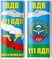 Зажигалка ВДВ «111 парашютно-десантный полк»