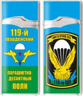 Зажигалка ВДВ «119 гв. ПДП»