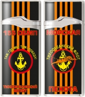 Зажигалка «155 бригада Морской пехоты»