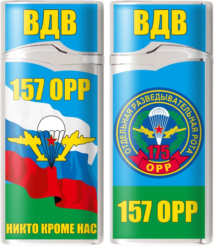 Зажигалка газовая «157 ОРР ВДВ России»