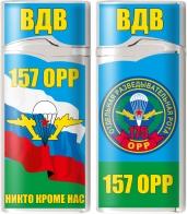 Зажигалка «157 ОРР ВДВ России»