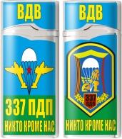 Зажигалка 337 парашютно-десантный полк