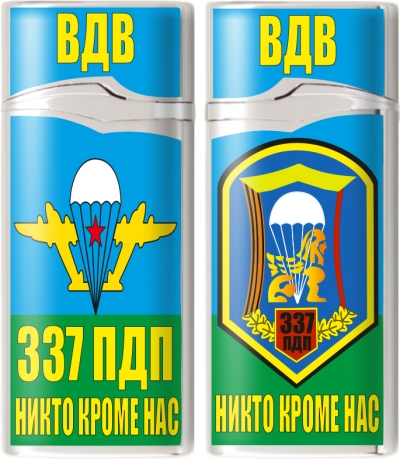 Зажигалка газовая «337 парашютно-десантный полк ВДВ»