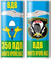Зажигалка 350 парашютно-десантный полк