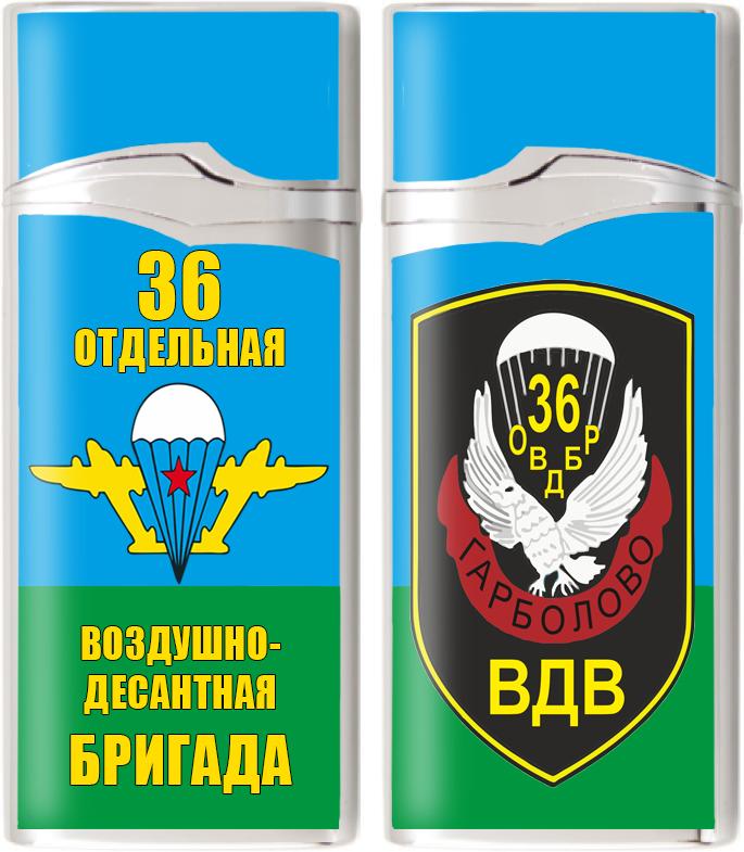 Зажигалка газовая «36 ОВДБр ВДВ»