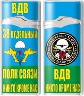 Зажигалка ВДВ «38 Отдельный полк связи»