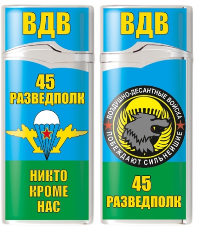 """Зажигалка """"45 отдельный гвардейский полк специального назначения"""""""