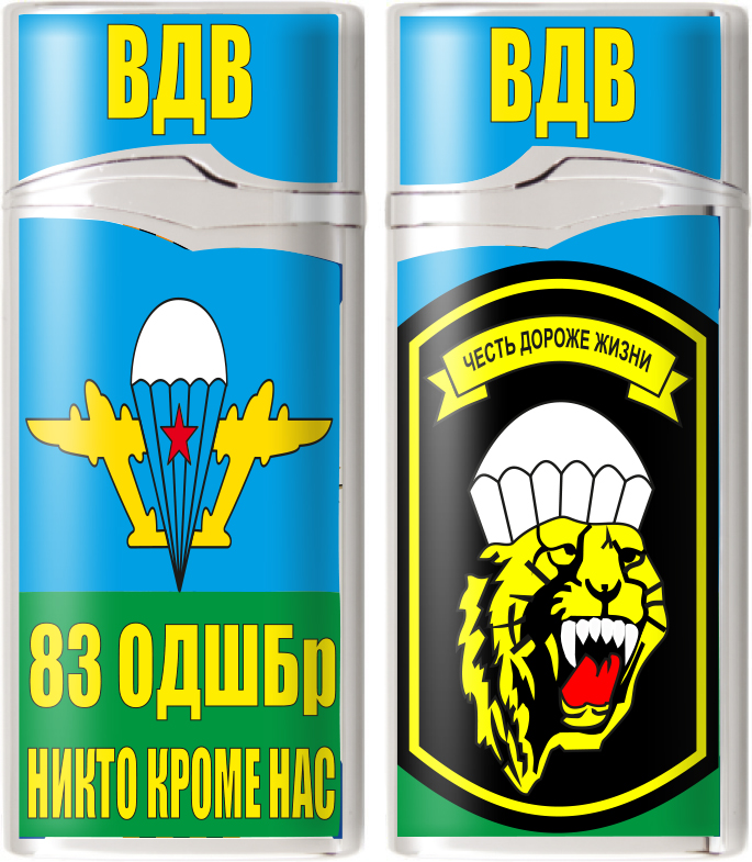 Зажигалка газовая «83 ОДШБр ВДВ»
