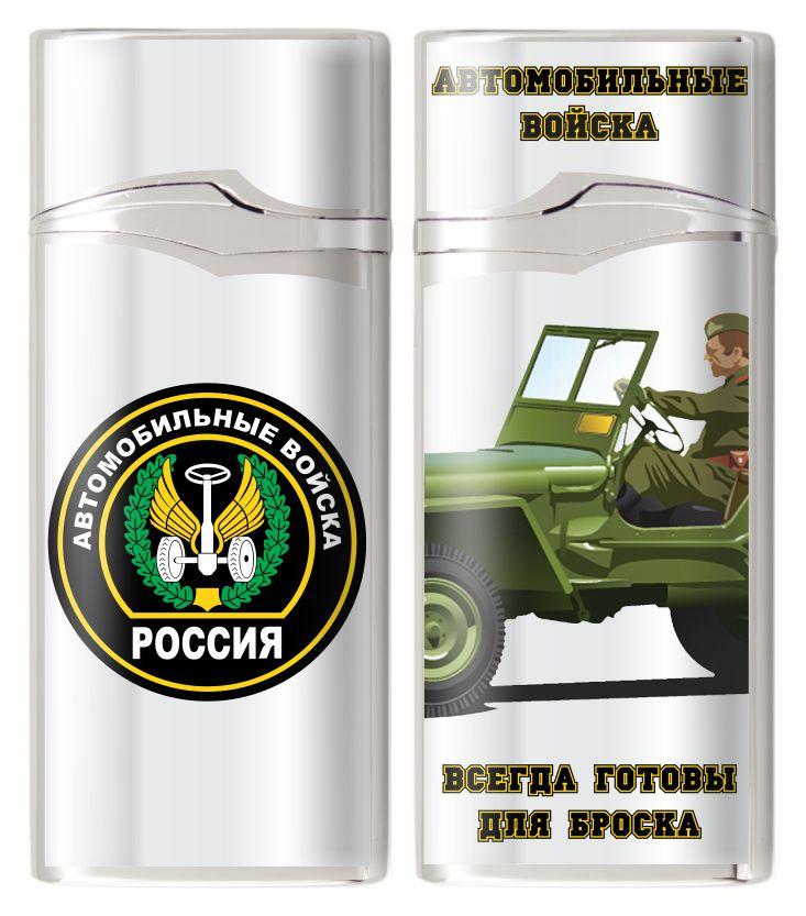 Зажигалка газовая «Автомобильные войска»