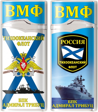 Зажигалка газовая БПК «Адмирал Трибуц»