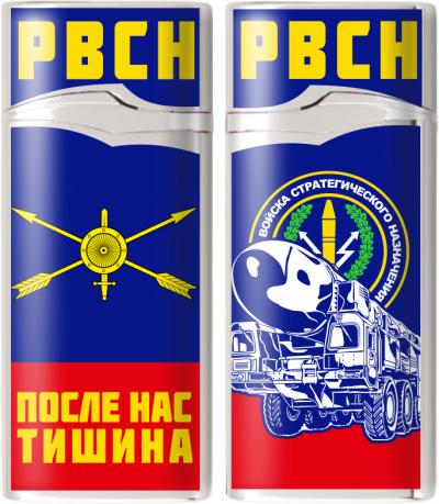 Зажигалка газовая «РВСН России»