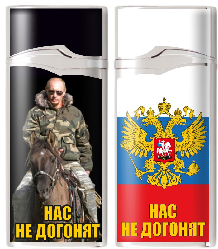 Зажигалка газовая «В. Путин. Нас не догонят»