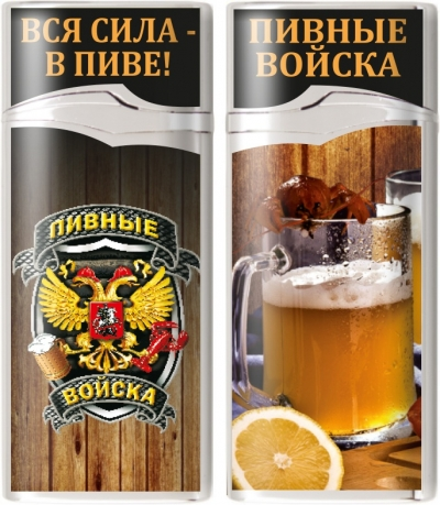 """Зажигалка """"Пивные войска"""""""