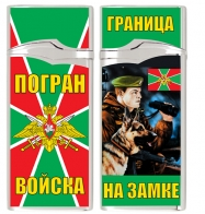 Зажигалка Погранвойска