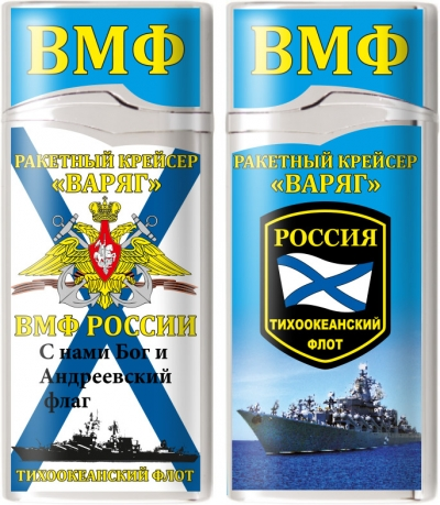 Зажигалка газовая Ракетный крейсер «Варяг»