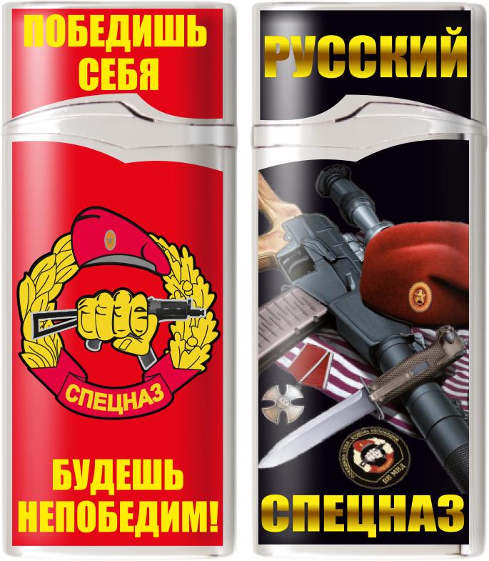 Зажигалка газовая «Русский Спецназ»