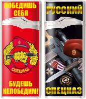 Зажигалка Русский Спецназ