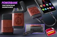Умная тактика! Зажигалка ГСВГ с функцией аккумулятора powerbank.